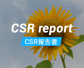 CSR report CSR報告書