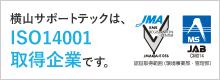 横山サポートテックは、ISO14001取得企業です。
