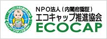NPO法人(内閣府認証)エコキャップ推進協会ECOCAP