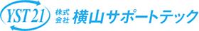 YST21株式会社横山サポートテック